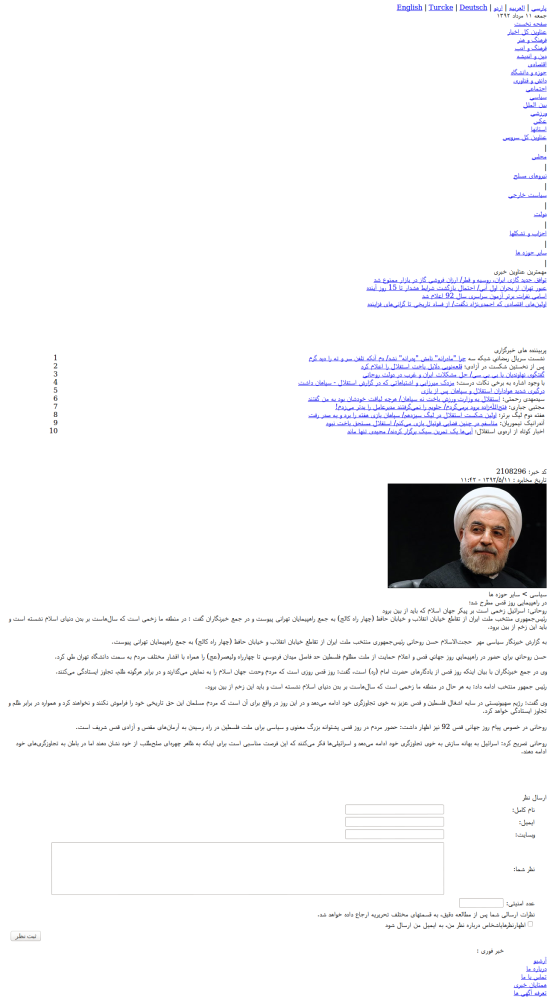 It seems that Rouhani was misquoted